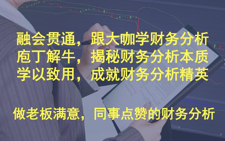 财务分析培训课程